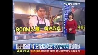 20140321 【TVBS】「韓」系霜淋攻台 800公尺人龍搶嚐鮮 Thumbnail