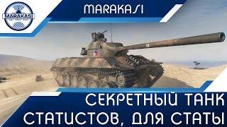 Секретный танк статистов, вот на чем они набивают столько урона! World of Tanks