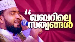 ഖബറിലെ സത്യങ്ങൾ│latest islamic speech in malayalam 2016│kabeer baqavi new speech 2015