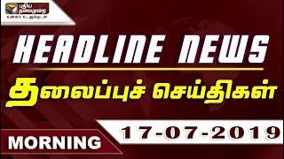 Puthiyathalaimurai Headlines | தலைப்புச் செய்திகள் | Tamil News | Morning Headlines | 17/07/2019