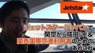 ジェットスター・ジャパンで関空から成田へ!あと関西国際空港のあれこれ