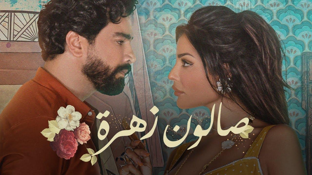 Download Salon Zahra - Official Promo   البرومو الرسمي لمسلسل صالون زهرة