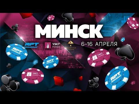 VBET RUSSIAN POKER TOUR. RPT300 (Final Day). 6 -16 апреля, Минск.
