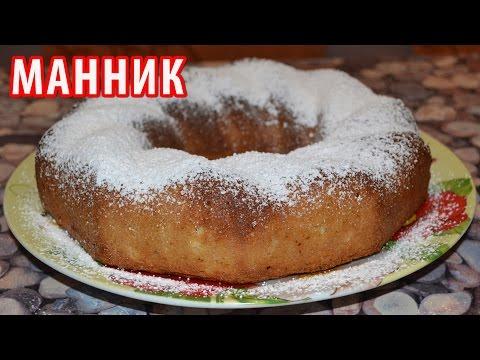 Рецепт МАННИК или пирог на кефире без муки. Как приготовить манник легко и быстро Вкусные блюда