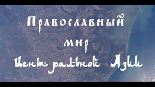 Фильм «Православие в Центральной Азии» (2016)