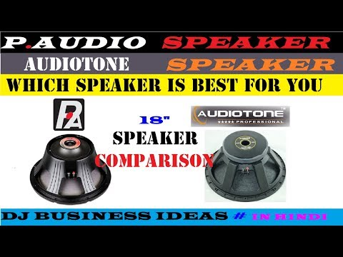 "P AUDIO SPEAKER V/S AUDIOTONE SPEAKER / DJ SPEAKERS COMPARISON / 18"" SPEAKERS #IN HINDI"