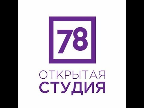 Открытая студия» 78 канал - прямой эфир 17.10.17. Тема «Пулковский экспресс»