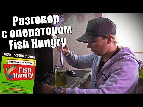ФИШ ХАНГРИ пробили дно! ЗВОНОК в офис FISH HUNGRY и разговор с их оператором