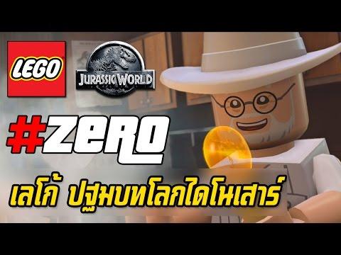 TGC | LEGO Jurassic World#ZERO :: เลโก้ ปฐมบทโลกไดโนเสาร์
