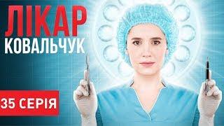 Лікар Ковальчук (Серія 35)