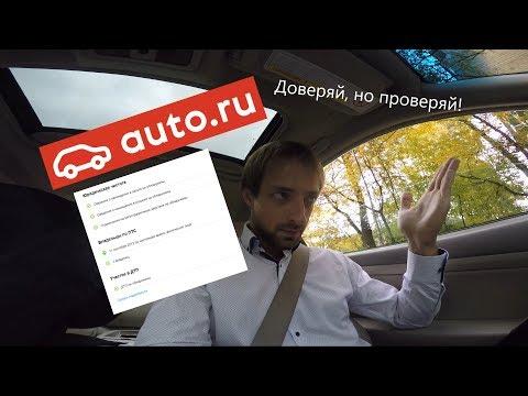 не верьте авто ру   Запрет на регистрационные действия