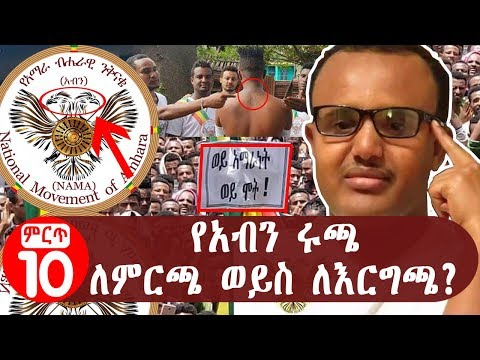 What are the true reasons behind the rise of NAMA / የአብን ሩጫ  ለምርጫ ወይስ ለእርግጫ?