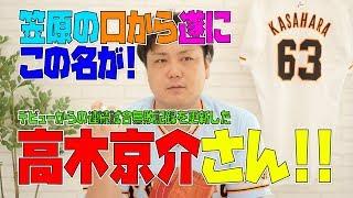 【暴露】高木京介の事を全て話します。