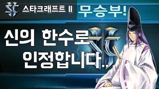 [아구] 🏝️ 스타 I & II 고인물 체험기 #58 ~ 신의 한수 ~