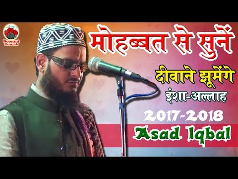 मोहब्बत से सुनें - Asad Iqbal Sahab World Famous Naat - Dare Mustafa Se Mili Jisko Chitthi