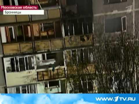Взрыв в жилом доме в Бронницах