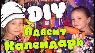 DIY  НОВОГОДНИЙ  АДВЕНТ КАЛЕНДАРЬ  / Easy DIY Christmas Advent Calendar