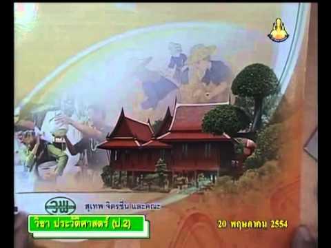 001 540520 P2his A historyp 2 ประวัติศาสตร์ป 2