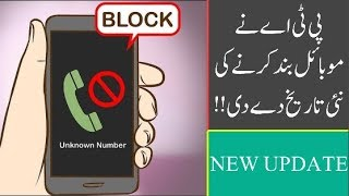 PTA Announce New Date To Block Mobile phones