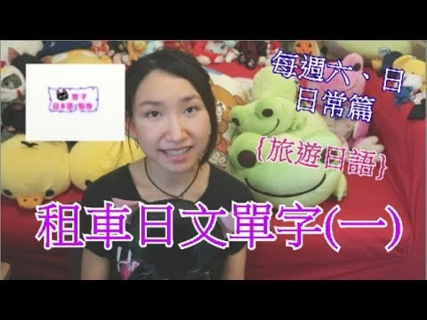 旅遊日語 租車 日文 日常篇: 上星期原來忘記分享租車的單字了~嘿嘿 #43 [黑貓響子] - YouTube
