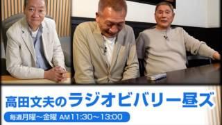 ツービートが「高田文夫のラジオビバリー昼ズ」ゲスト出演!ビートたけ...