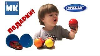 ПОДАРКИ ЗА КОММЕНТАРИИ - Машинки Велли Сюрпризы ✪ Welly Cars Surprise Egg Unboxing ツ MaxiKids