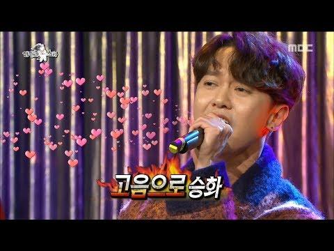[RADIO STAR] 라디오스타 -   Kang Kyun-sung Sung 'Alone' 20171122