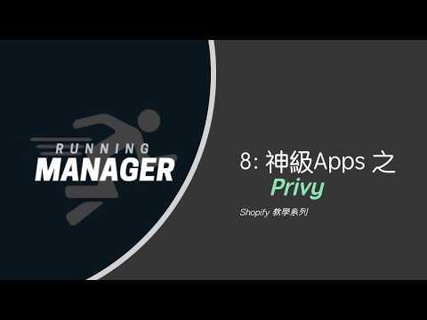 開店大發�--Shopify教學系列 8 : 神級Apps之Privy