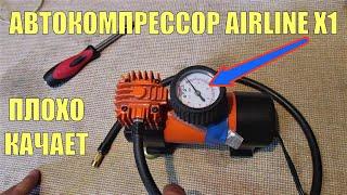 Автомобильный компрессор плохо качает. Обзор, разборка и ремонт автокомпрессора Airline X1
