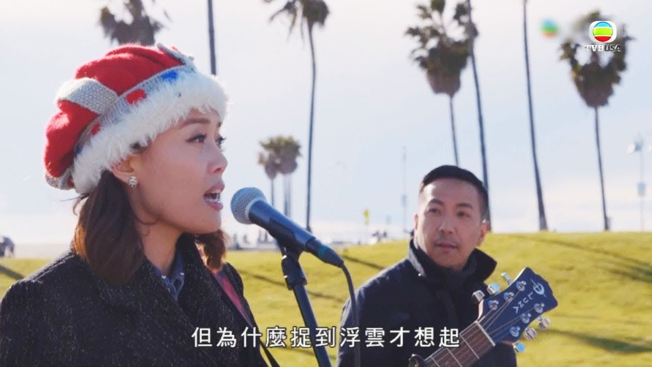 祖兒首次 挑戰街頭Busking - 容祖兒Love In LA - YouTube