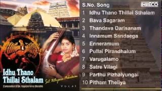CARNATIC VOCAL | IDHU THANO THILLAI STHALAM | NITHYASHREE MAHADEVAN | JUKE BOX