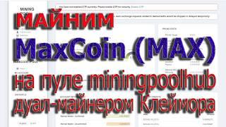 Майним MaxCoin (MAX) на пуле Miningpoolhub дуал-майнером Клеймора