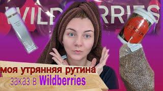 Деньпервый ВЛОГ VLOG мое утро как нашли Марту Покупки Wildberries