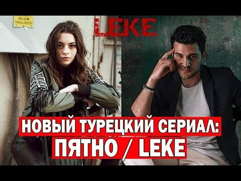 Новый турецкий сериал: ПЯТНО / LEKE (2019)