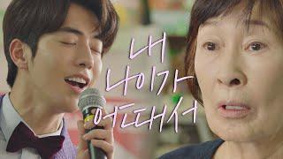 [충격 엔딩] 홍보관(노치원)에서 노래 부르는 남주혁(Nam Joo Hyuk)⊙_⊙ 눈이 부시게(Dazzling) 4회
