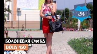 Женская повседневная сумка из прочной ткани Dolly 450 купить в Украине. Обзор