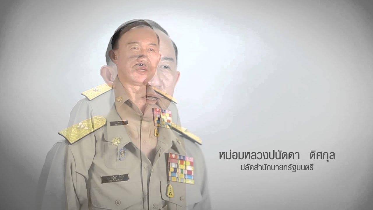 วิดีโอสัมภาษณ์ปลัดสำนักนายกรัฐมนตรี (หม่อมหลวงปนัดดา ดิศกุล)