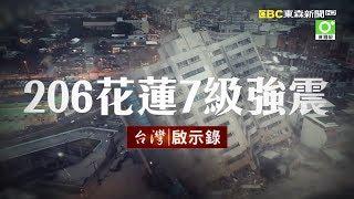 台灣啟示錄 全集20180211 黑色二月六日 七級強震撼花蓮