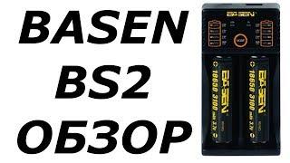 Универсальное зарядное устройство Basen BS2 распаковка и обзор