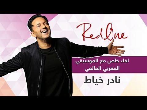لقاء خاص مع الموسيقي المغربي العالمي Redone وحديث عن إنجازاته العالمية وميوله الرياضية  - 14:54-2019 / 1 / 14