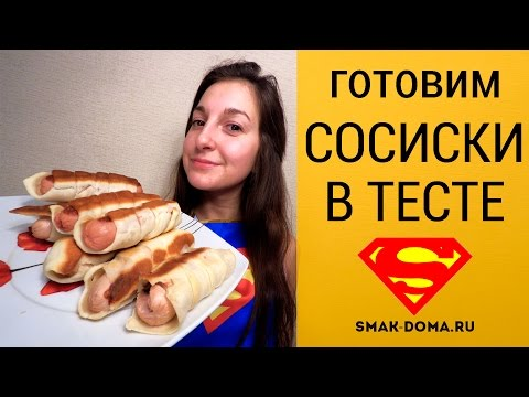 колбаса в тесте пошаговый рецепт