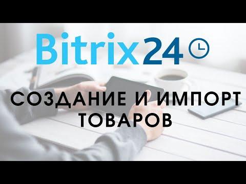 Битрикс 24. Урок 3.  Создание товаров, импорт товаров // Самостоятельная настройка Битрикс24