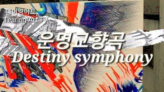 운명교향곡(현대미술,이임춘,테어링아트,Tearing A…