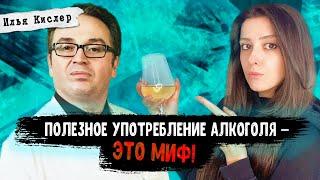Доктор Кислер мифы об алкоголе как бросить пить и что не так с кодированием