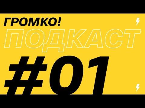 Как силой мысли делать фильмы будущего и взорвать Голливуд - Вадим Левин -  Подкаст ГРОМКО! #1