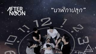 นาฬิกาปลุก - Afternoon [ Official Lyric Video ]