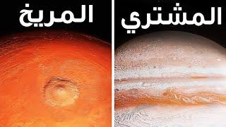 رحلة ثلاثية الأبعاد إلى جميع كواكب المجموعة الشمسية