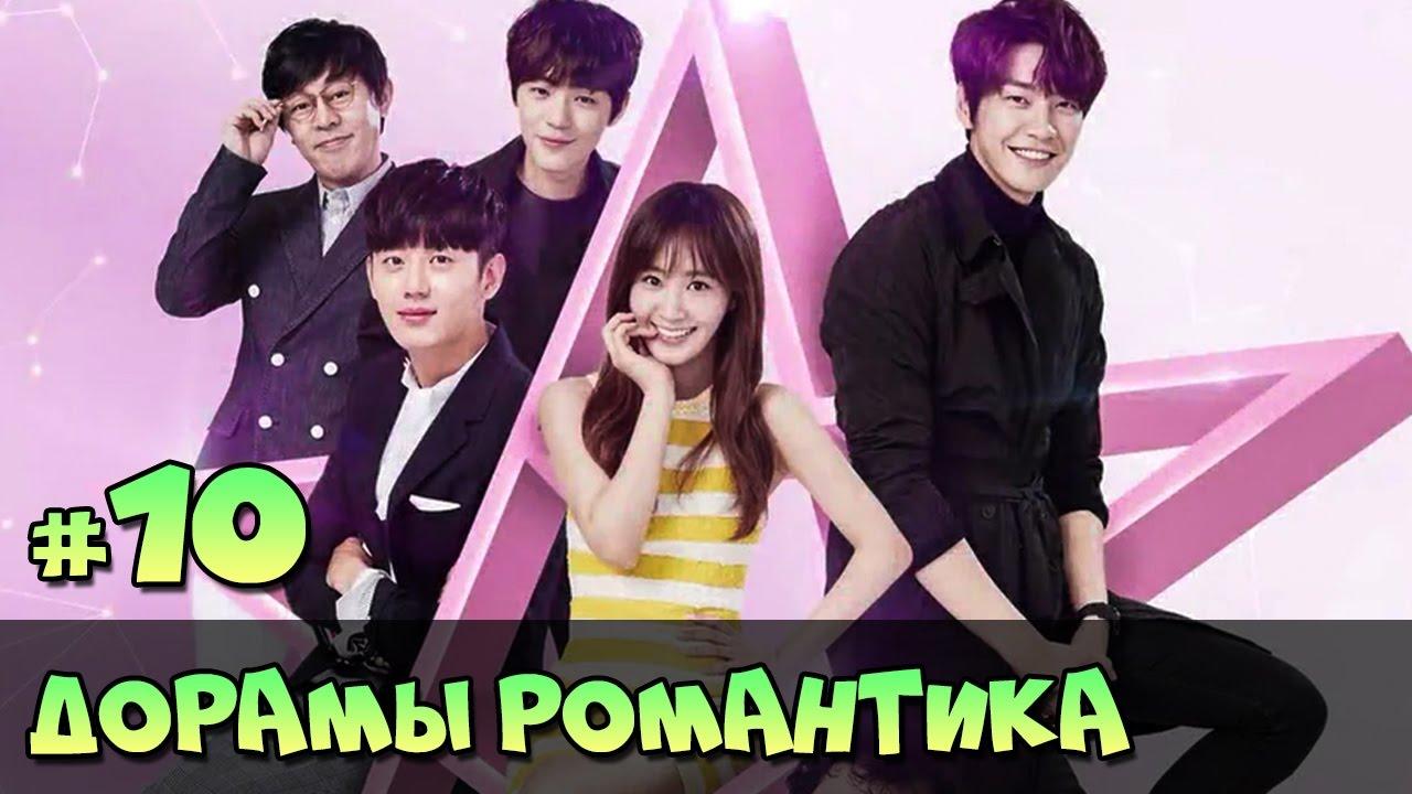 Корейский сериал школа романтика прохождение игры лего звездные войны эпизод 5 глава 5