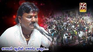 Jay Rakha Dada no Mandavo Japodar || Jivrajbhai Kardiya || New Dakla 2017