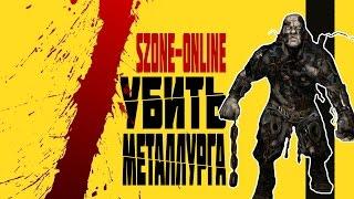 sZone-Online [Где найти и как убить Металлурга]